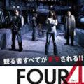 映画:『4 FOUR』